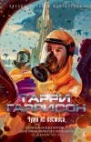 Гарри Гаррисон - Чума из космоса