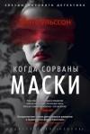 Матс Ульссон - Когда сорваны маски