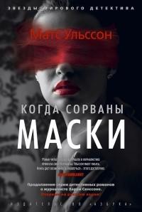 Матс Ульссон — Когда сорваны маски