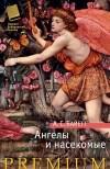 Антония Сьюзен Байетт - Ангелы и насекомые