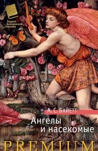 Антония Сьюзен Байетт — Ангелы и насекомые
