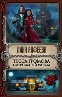 Лина Алфеева — Тесса Громова. Смертельный ритуал
