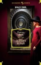 Роальд Даль - Дорога в рай. Полное собрание рассказов (сборник)