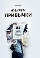 М. Дж. Райан - Меняем привычки. 81 способ перестать действовать на автопилоте и достичь своих целей
