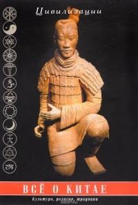— Все о Китае. Культура, религия, традиции