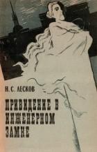 Николай Лесков - Привидение в Инженерном замке