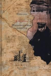 Николай Гоголь — Петербургские повести