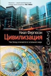 Ниал Фергюсон — Цивилизация. Чем Запад отличается от остального мира