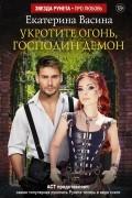 Екатерина Васина - Укротите огонь, господин Демон