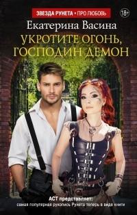 Екатерина Васина — Укротите огонь, господин Демон