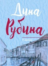 Дина Рубина - У ангела (сборник)