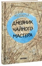 Эмми Итяранта - Дневник чайного мастера