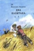 Вениамин Каверин - Два капитана. В 2 томах (комплект из 2 книг)