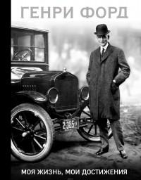 Форд Генри - Моя жизнь, мои достижения