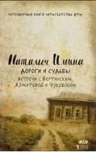 Н. И. Ильина - Дороги и судьбы. Встречи с Вертинским, Ахматовой и Чуковским