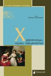 Ирина Опимах — Художницы, музы, меценатки