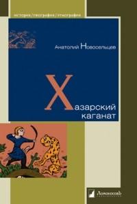 Анатолий Новосельцев — Хазарский каганат