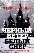Чарльз Кловер — Черный ветер, белый снег. Новый рассвет национальной идеи