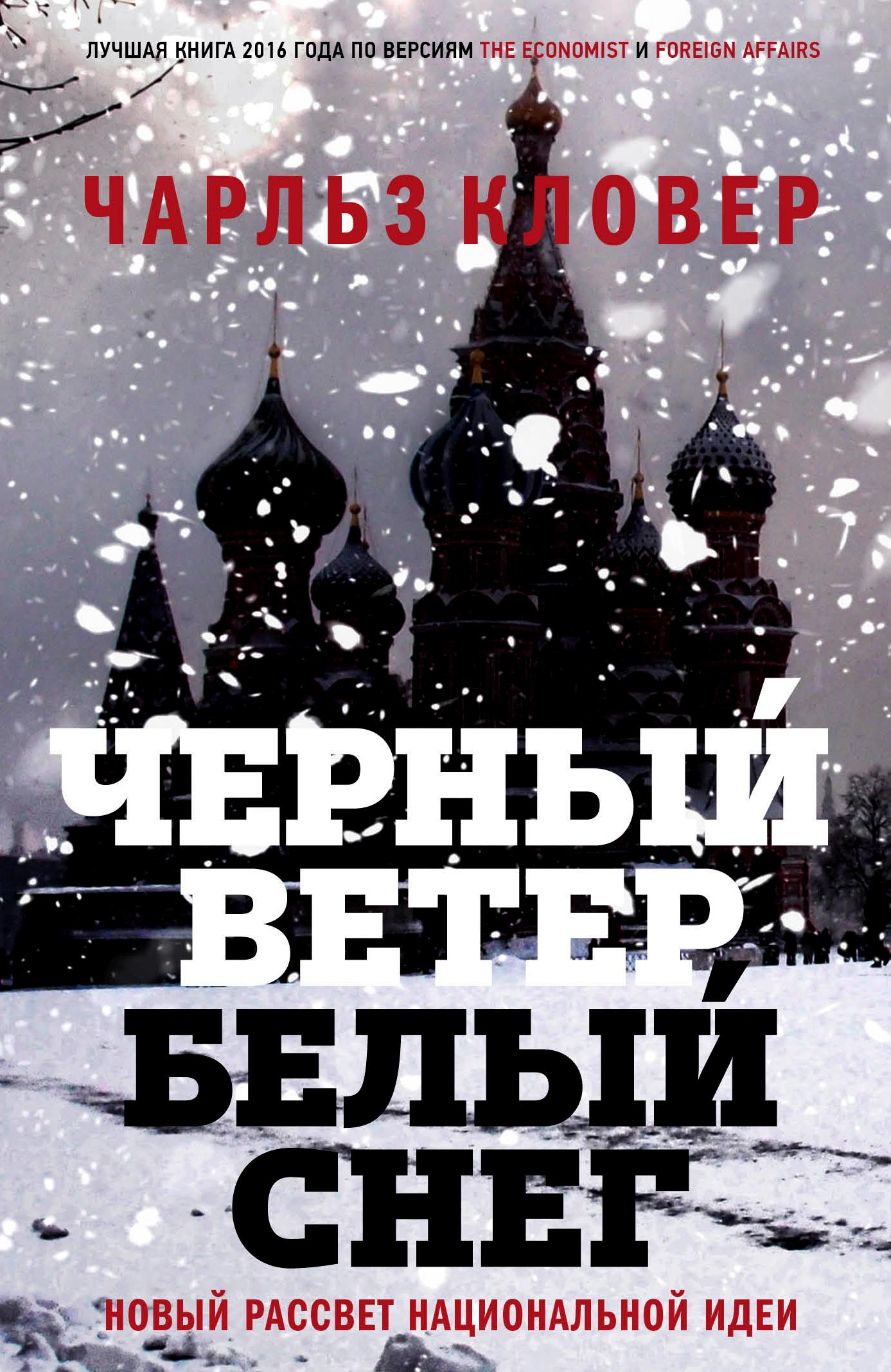Черный ветер, белый снег. Новый рассвет русского национализма - Чарлз Кловер