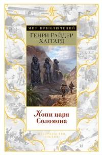 Генри Райдер Хаггард — Копи царя Соломона