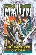 Кристофер Пайк - Черный Рыцарь из мрака