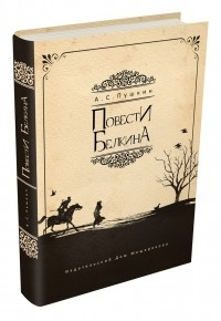 Александр Пушкин — Повести Белкина