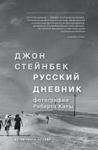 Джон Стейнбек — Русский дневник