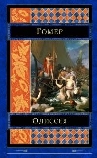 Гомер — Одиссея