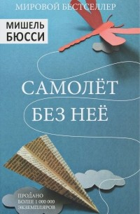 Мишель Бюсси - Самолёт без неё