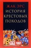 Жак Эрс - История крестовых походов
