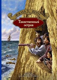 Жюль Верн — Таинственный остров