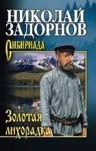 Николай Задорнов — Золотая лихорадка