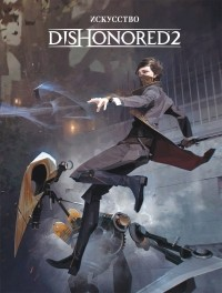 Иэн Такер - Искусство Dishonored 2