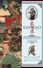 - Бусидо. Военный канон самурая с комментариями