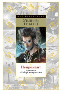 Уильям Гибсон - Нейромант. Трилогия «Киберпространство» (сборник)