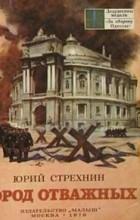 Юрий Стрехнин - Город отважных