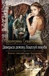 Екатерина Севастьянова - Доверься демону. Поцелуй инкуба