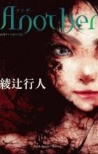 Юкито Аяцудзи - Another (сборник)