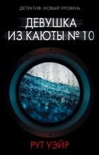 Рут Уэйр - Девушка из каюты №10