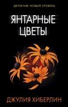 Джулия Хиберлин — Янтарные цветы