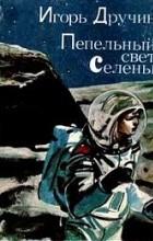 Игорь Дручин - Пепельный свет Селены (сборник)