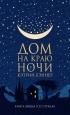 Кэтрин Бэннер - Дом на краю ночи