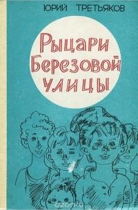 Юрий Третьяков - Рыцари Березовой улицы