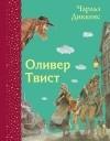 Чарльз Диккенс - Оливер Твист (ил. Э. Кинкейда)