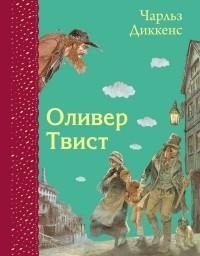 Чарльз Диккенс — Оливер Твист (ил. Э. Кинкейда)
