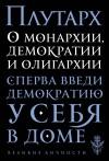 Плутарх - О монархии, демократии и олигархии