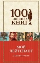 Даниил Гранин - Мой лейтенант (сборник)