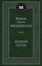 Фрэнсис Скотт Фицджеральд - Великий Гэтсби (сборник)
