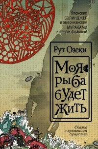 Рут Озеки - Моя рыба будет жить