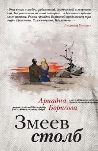 Ариадна Борисова - Змеев столб